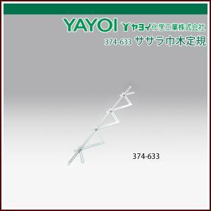 ヤヨイ化学 ササラ巾木定規|rrd