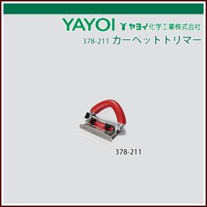 ヤヨイ化学 カーペットトリマー|rrd