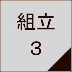 組み立て設置サービス3|rrd