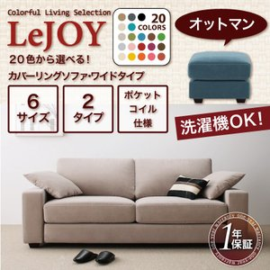 リジョイシリーズ:20色から選べる!カバーリングソファ・ワイドタイプ Colorful Living Selection LeJOY リジョイ オットマン|rrd