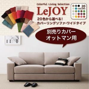 【Colorful Living Selection LeJOY】リジョイシリーズ;20色から選べる!カバーリングソファ・ワイドタイプ  【別売りカバー】オットマン rrd