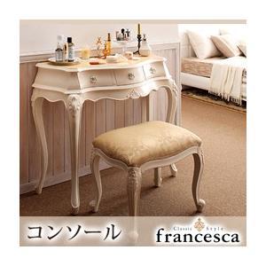 アンティーク調クラシック家具シリーズ【francesca】フランチェスカ:コンソール|rrd