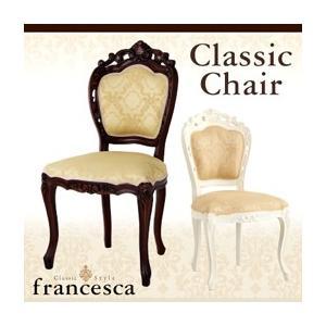アンティーク調クラシック家具シリーズ【francesca】フランチェスカ:クラシックチェア|rrd