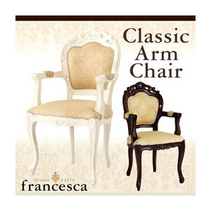 アンティーク調クラシック家具シリーズ【francesca】フランチェスカ:肘ありクラシックチェア|rrd