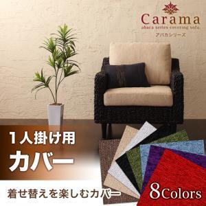 アバカシリーズ【Carama】カラマ 1人掛けクッションカバー rrd