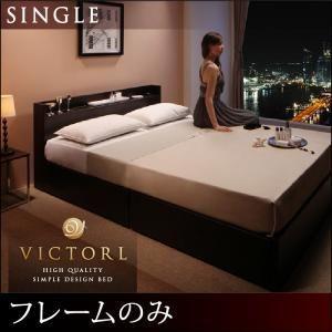 高級シンプルデザインベッド 【Victorl】ヴィクトール フレームのみ シングル|rrd