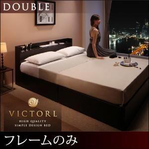 高級シンプルデザインベッド 【Victorl】ヴィクトール フレームのみ ダブル|rrd