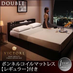 高級シンプルデザインベッド 【Victorl】ヴィクトール  【ボンネルコイルマットレス:レギュラー付き】 ダブル|rrd