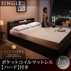高級シンプルデザインベッド 【Victorl】ヴィクトール  【ポケットコイルマットレス:ハード付き】 シングル|rrd