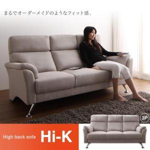 ハイバックソファ【Hi-K】ハイク 3P|rrd