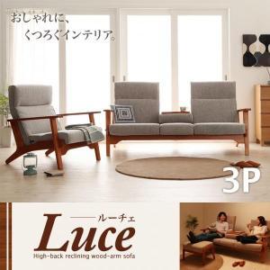 ハイバックリクライニング木肘ソファ【Luce】ルーチェ 3P|rrd