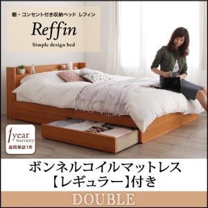 棚・コンセント付き収納ベッド【Reffin】レフィン【ボンネルコイルマットレス:レギュラー付き】ダブル|rrd