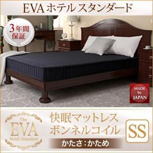 日本人技術者設計 快眠マットレス【EVA】エヴァ ホテルスタンダード ボンネルコイル 硬さ:かため セミシングル|rrd