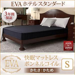 日本人技術者設計 快眠マットレス【EVA】エヴァ ホテルスタンダード ボンネルコイル 硬さ:かため シングル|rrd