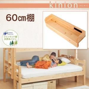 ダブルサイズになる・添い寝ができる二段ベッド【kinion】キニオン 60cm棚|rrd