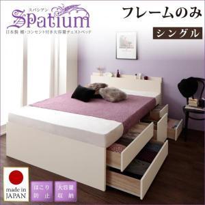 日本製_棚・コンセント付き_大容量チェストベッド【Spatium】スパシアン【フレームのみ】シングル|rrd