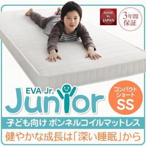 子どもの睡眠環境を考えた 安眠マットレス 薄型・軽量・高通気 【EVA】 エヴァ ジュニア ボンネルコイル コンパクトショート セミシングル|rrd