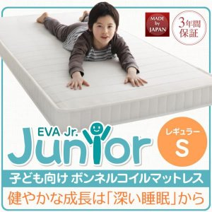 子どもの睡眠環境を考えた 安眠マットレス 薄型・軽量・高通気 【EVA】 エヴァ ジュニア ボンネルコイル レギュラー シングル|rrd