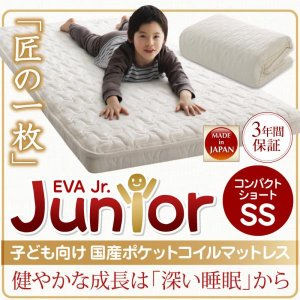 子どもの睡眠環境を考えた 日本製 安眠マットレス 抗菌・薄型・軽量 【EVA】 エヴァ ジュニア 国産ポケットコイル コンパクトショート セミシングル|rrd
