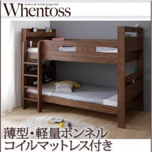 ずっと使える!2段ベッドにもなるワイドキングサイズベッド【Whentoss】ウェントス 薄型・軽量ボンネルコイルマットレス付き|rrd