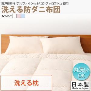 東洋紡素材使用 洗える防ダニ布団 Flulio フルリオ 枕|rrd