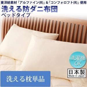 東洋紡素材使用 洗える防ダニ布団 ベッド用 Flulio フルリオ 枕|rrd