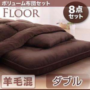 ボリューム布団6点セット【FLOOR 】フロア 羊毛混タイプ ダブル|rrd