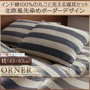 日本製 インド綿100%の丸ごと洗える寝具セット 北欧風先染めボーダーデザイン【ORNER】オルネ 枕 43×63cm|rrd