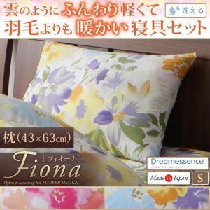 日本製 羽毛よりも暖かい洗える寝具セット 水彩画風エレガントフラワーデザイン【Fiona】フィオーナ 枕 43×63cm|rrd