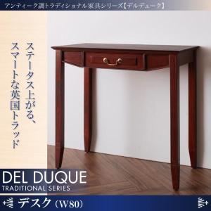 アンティーク調トラディショナル家具シリーズ【DEL DUQUE】デルデューク/デスク|rrd