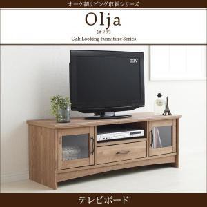 オーク調リビング収納シリーズ【olja】オリア テレビボード|rrd