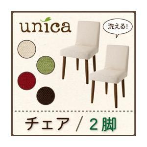 天然木タモ無垢材 カバーリングダイニング unica ユニカ ダイニングチェア 2脚組|rrd