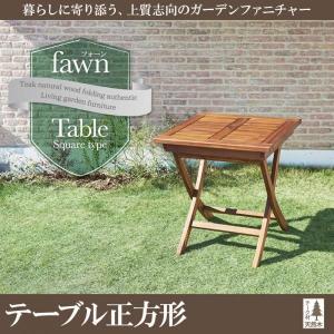 チーク天然木 折りたたみ式本格派リビングガーデンファニチャー【fawn】フォーン/テーブルA(正方形)|rrd