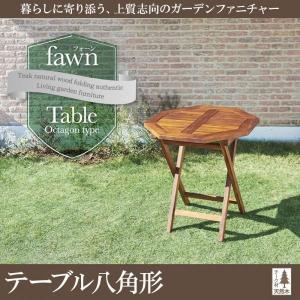 チーク天然木 折りたたみ式本格派リビングガーデンファニチャー【fawn】フォーン/テーブルB(八角形)|rrd