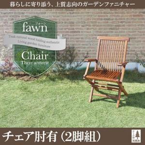 チーク天然木 折りたたみ式本格派リビングガーデンファニチャー【fawn】フォーン/チェアA(肘有2脚組)|rrd