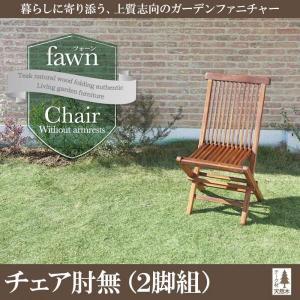 チーク天然木 折りたたみ式本格派リビングガーデンファニチャー【fawn】フォーン/チェアB(肘無2脚組)|rrd