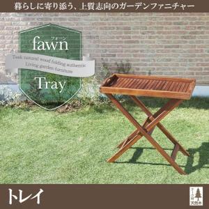 チーク天然木 折りたたみ式本格派リビングガーデンファニチャー【fawn】フォーン/トレイ|rrd