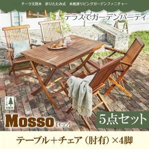 チーク天然木 折りたたみ式本格派リビングガーデンファニチャー【mosso】モッソ/5点セットA(テーブル+チェアA)|rrd