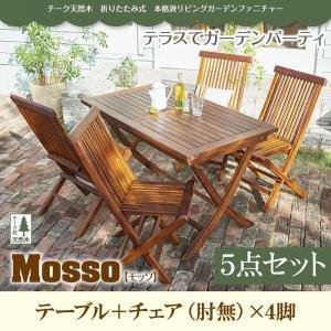 チーク天然木 折りたたみ式本格派リビングガーデンファニチャー【mosso】モッソ/5点セットB(テーブル+チェアB)|rrd