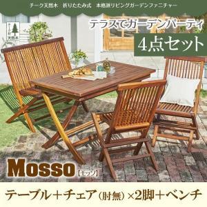 チーク天然木 折りたたみ式本格派リビングガーデンファニチャー【mosso】モッソ/4点セットB(テーブル+チェアB+ベンチ)|rrd