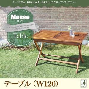 チーク天然木 折りたたみ式本格派リビングガーデンファニチャー【mosso】モッソ/テーブル(W120)|rrd