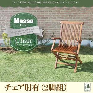 チーク天然木 折りたたみ式本格派リビングガーデンファニチャー【mosso】モッソ/チェアA(肘有2脚組)|rrd