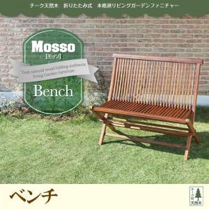 チーク天然木 折りたたみ式本格派リビングガーデンファニチャー【mosso】モッソ/ベンチ|rrd