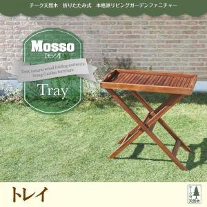 チーク天然木 折りたたみ式本格派リビングガーデンファニチャー【mosso】モッソ/トレイ|rrd