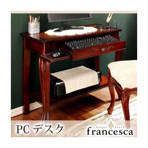 アンティーク調クラシック家具シリーズ【francesca】フランチェスカ:PCデスク|rrd
