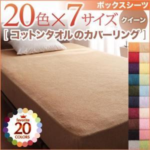 20色から選べる 365日気持ちいい コットンタオルボックスシーツ クイーン|rrd
