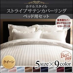 9色から選べるホテルスタイル ストライプサテンカバーリング 布団カバーセット ベッド用 クイーン4点セット|rrd