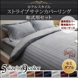 9色から選べるホテルスタイル ストライプサテンカバーリング 布団カバーセット 和式用 セミダブル3点セット|rrd