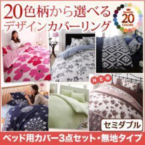 20色柄から選べる!デザインカバーリングシリーズ 布団カバーセット ベッド用 無地タイプ セミダブル3点セット|rrd