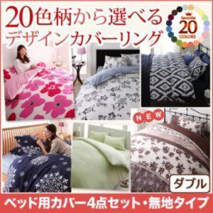 20色柄から選べる!デザインカバーリングシリーズ 布団カバーセット ベッド用 無地タイプ ダブル4点セット|rrd